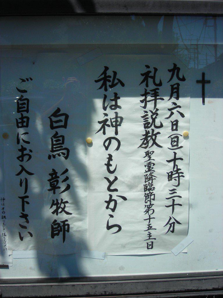 20.9.06礼拝案内